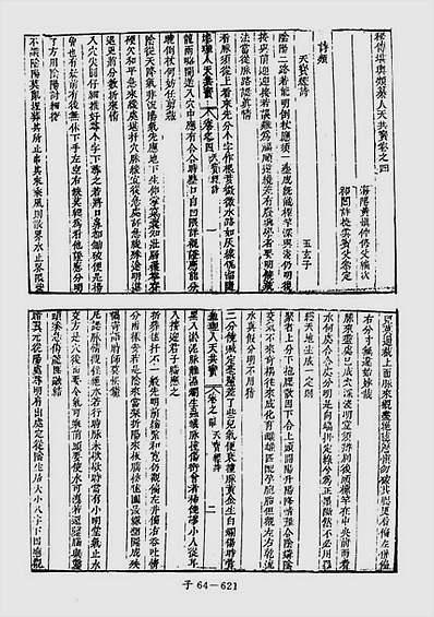 人天共宝卷04(堪舆类古本)