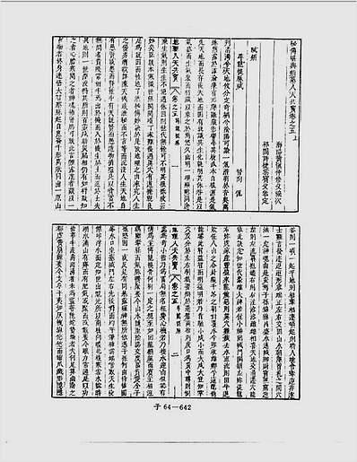 人天共宝卷05(堪舆类古本)