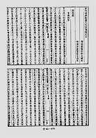 人天共宝卷06(堪舆类古本)