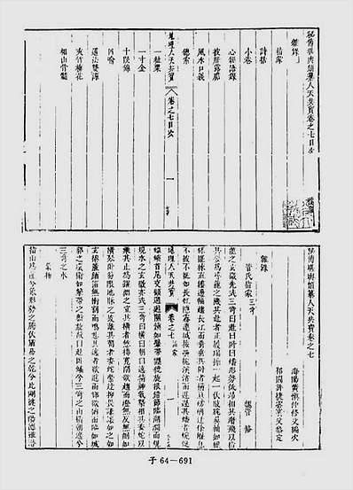 人天共宝卷07(堪舆类古本)