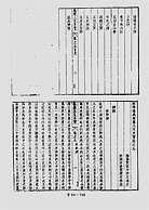 人天共宝卷09(堪舆类古本)