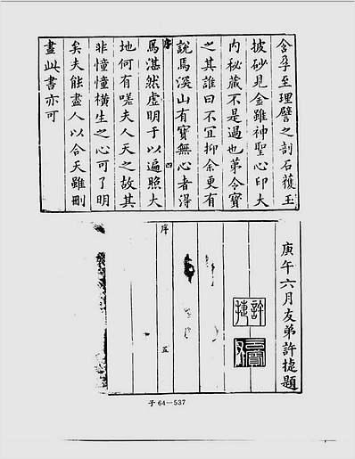 人天共宝序(堪舆类古本)