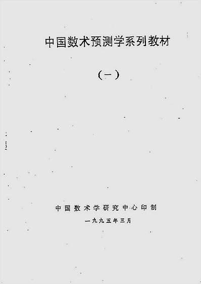 数术大六壬.预测函授面授讲义