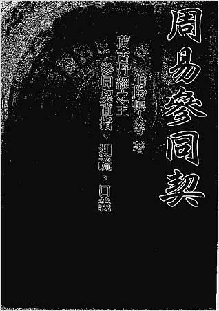 伯阳真人-周易细说参同契(古本)