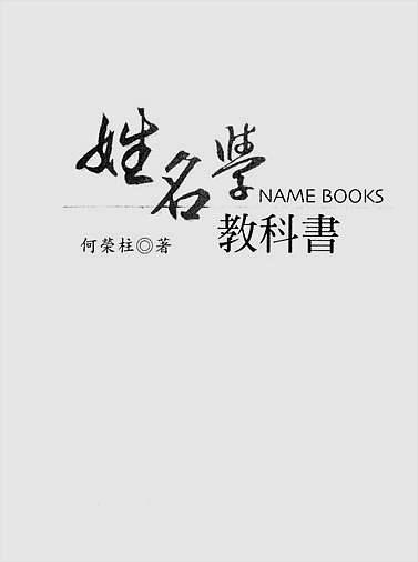 姓名学教科书.增订版