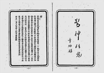 辰州真本灵验符咒全书