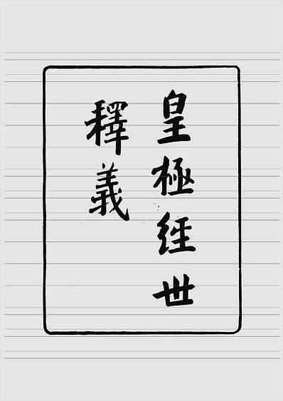 余子华-皇极经世释义(古本)