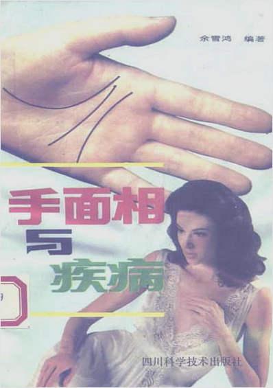 手面相与疾病