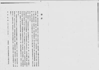 倪海厦_天纪_天机道(终稿)