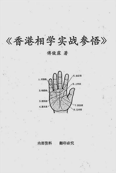 香港相学实战参悟