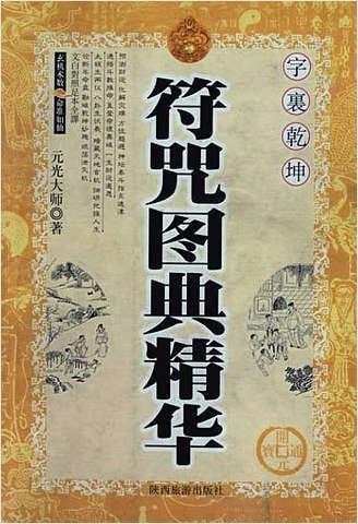符咒图典精华
