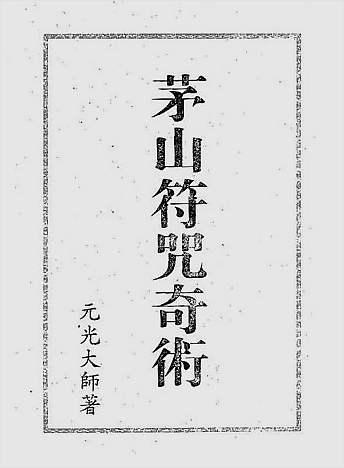 茅山符咒奇术