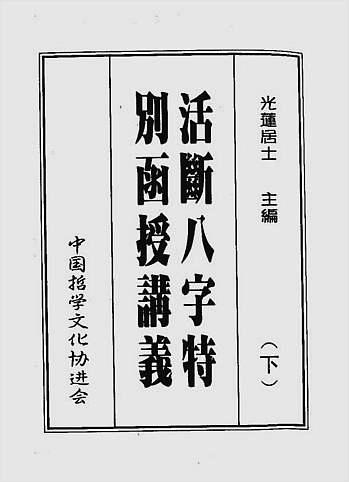 光莲居士-活断八字特别函授讲义下册