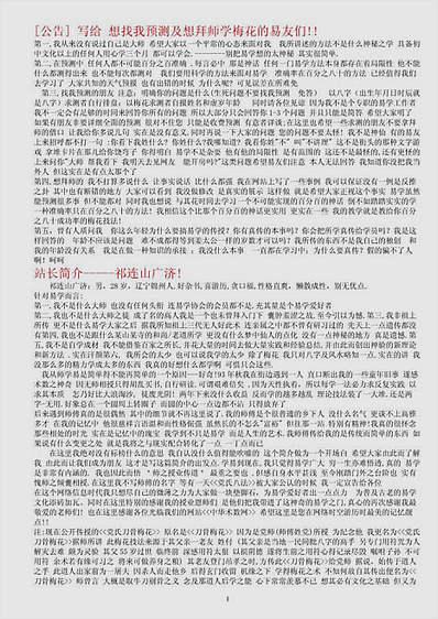 党氏刀骨梅花断卦八法函授教材