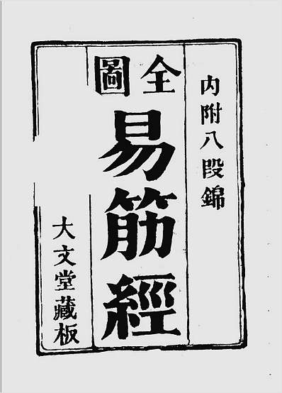 全图易筋经(附八段锦)(古本)