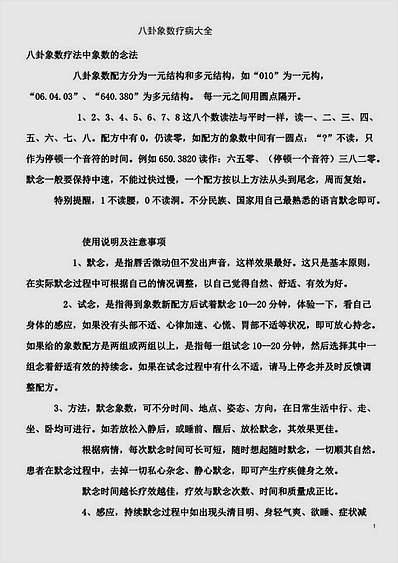 八卦象数疗法配方大汇总(必看)