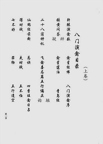 八门演禽秘本(古本)
