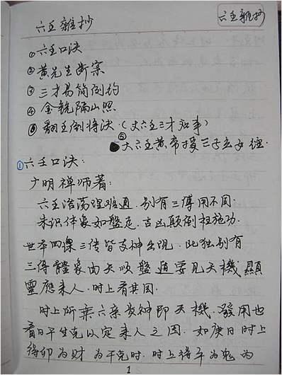 六壬亲抄(古本现代手抄.拍照版)