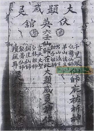 六壬伏英馆符书(古本.有水印)