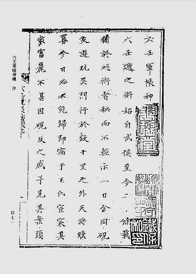 六壬军帐神机卷01-卷04(古本)