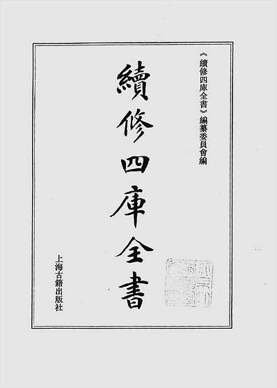 六壬军帐神机卷20-卷34(古本)