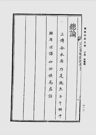 六壬军帐神机卷35-卷48(古本)