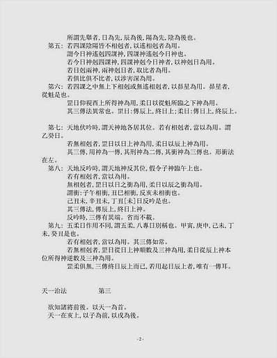 六壬占事略决