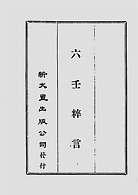 六壬粹言(扫描本)