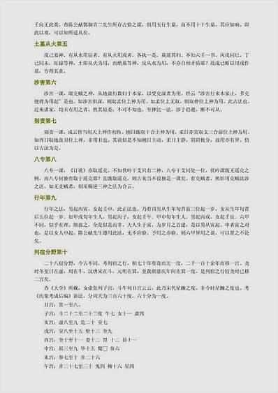六壬粹言(重新编辑高清版)