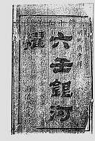 六壬银河棹櫂(古本)