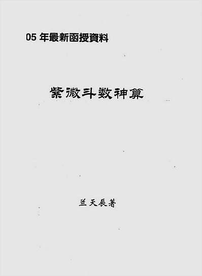 紫微斗数神算01