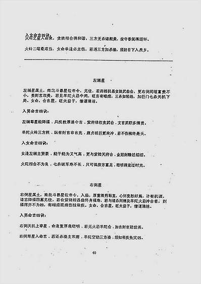 兰天辰-紫微斗数神算下册