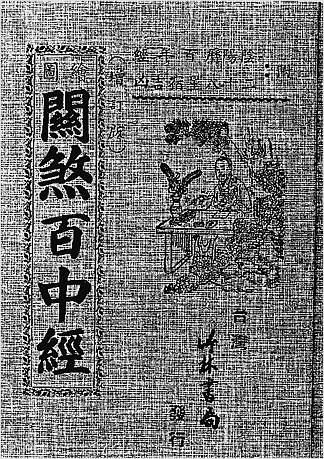 关煞百中经(古本)