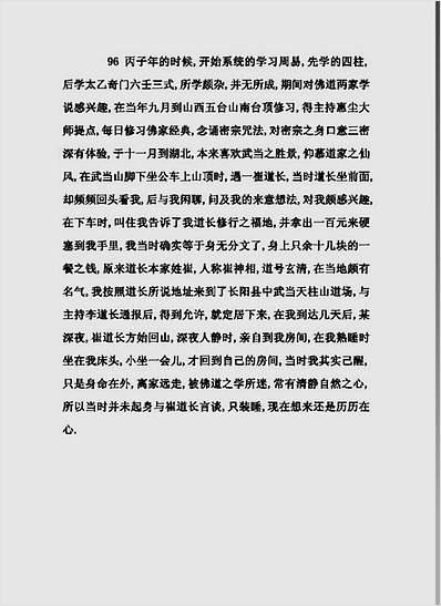兴易-命理葵花宝典上册