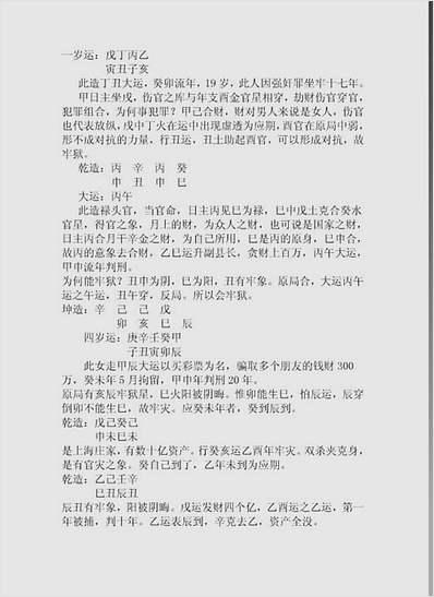 兴易-命理葵花宝典下册