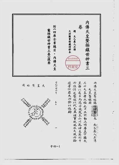 内传天皇鳌极镇世神书三卷(古本)