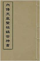 内传天皇鳌极镇世神书(古本)