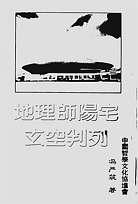 地理师阳宅玄空判例