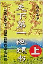 冯严筑-沈氏玄空学风水系列-天下第一地理书上册