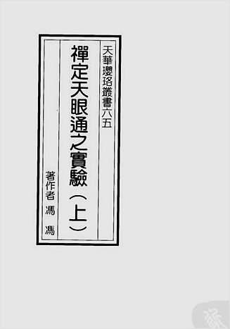 冯冯居士-禅定天眼通之实验上册