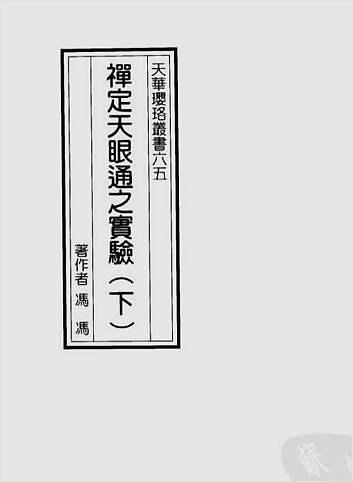 冯冯居士-禅定天眼通之实验下册