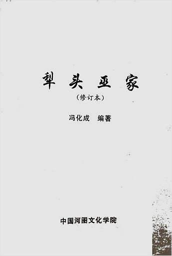 犁头巫家(修订版)