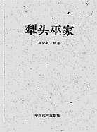 犁头巫家(双页)