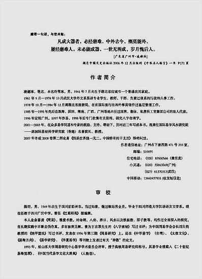 中国八字学通论