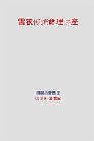 凌雪衣(青衿名士)传统命理讲座录音整理189页