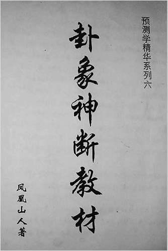 卦象神断教材(拍照版)