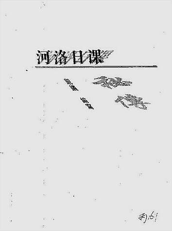 河洛日课秘传