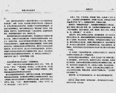 刘伯温-地理全书上册