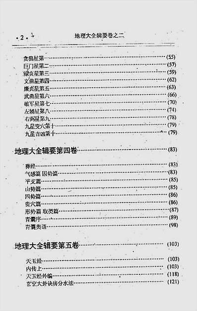地理全书中册
