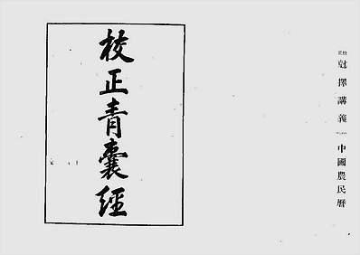 刘伯温-地理青囊经(古本)